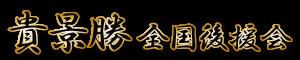 貴景勝全国後援会ホームページ